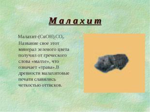 М а л а х и т Малахит-(CuOH)2CO3. Название свое этот минерал зеленого цвета п