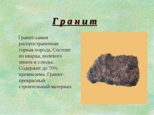 Г р а н и т Гранит-самая распространенная горная порода. Состоит из кварца, п