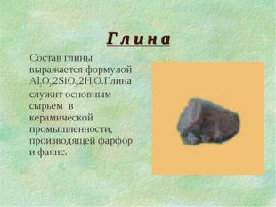 Г л и н а Состав глины выражается формулой Al2O3*2SiO2*2H2O.Глина служит осно