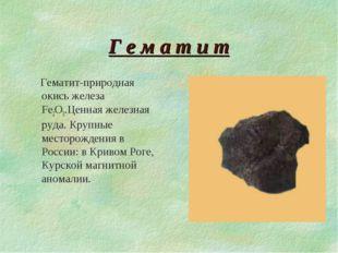 Г е м а т и т Гематит-природная окись железа Fe2O3.Ценная железная руда. Круп