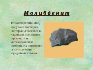 М о л и б д е н и т Из молибденита MoS2 получают молибден ,который добавляют