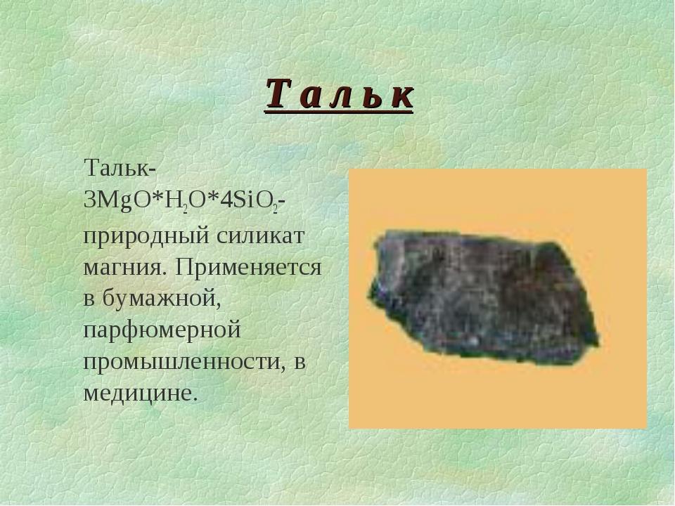 Т а л ь к Тальк-3MgO*H2O*4SiO2-природный силикат магния. Применяется в бумажн...
