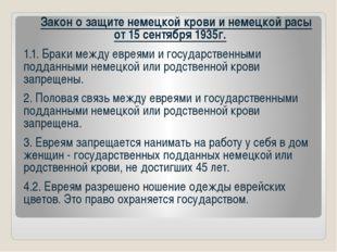 Закон о защите немецкой крови и немецкой расы от 15 сентября 1935г. 1.1. Бра