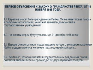 ПЕРВОЕ ОБЪЯСНЕНИЕ К ЗАКОНУ О ГРАЖДАНСТВЕ РЕЙХА ОТ 14 НОЯБРЯ 1935 ГОДА 4.1. Е