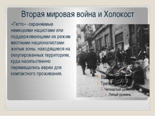 Вторая мировая война и Холокост «Гетто» -охраняемые немецкими нацистами или п