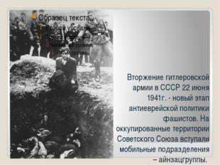 Вторжение гитлеровской армии в СССР 22 июня 1941г. - новый этап антиеврейско