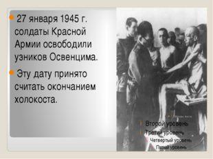 27 января 1945 г. солдаты Красной Армии освободили узников Освенцима. Эту дат