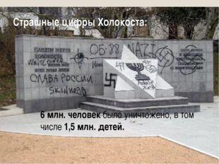Страшные цифры Холокоста: 6 млн. человек было уничтожено, в том числе 1,5 млн