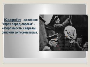 """Юдофобия - дословно """"страх перед евреем"""" - нетерпимость к евреям, синоним ан"""