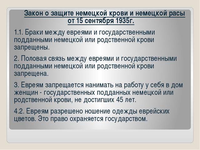 Закон о защите немецкой крови и немецкой расы от 15 сентября 1935г. 1.1. Бра...
