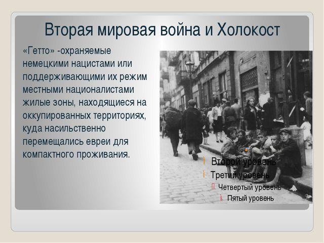 Вторая мировая война и Холокост «Гетто» -охраняемые немецкими нацистами или п...
