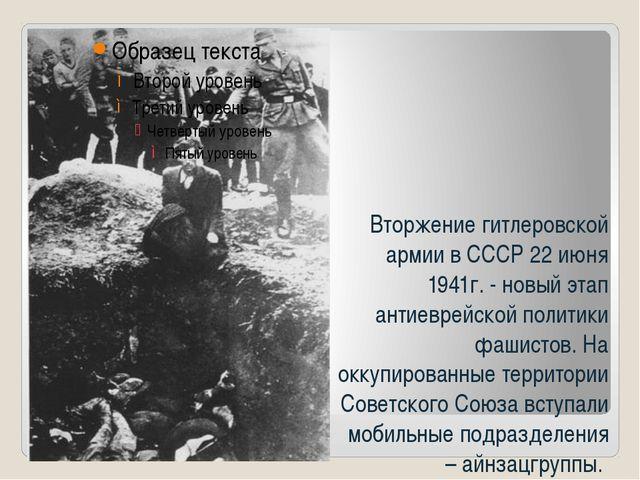 Вторжение гитлеровской армии в СССР 22 июня 1941г. - новый этап антиеврейско...