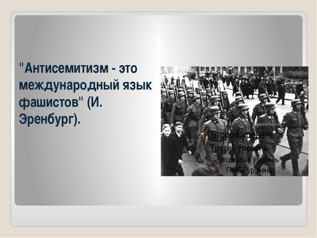"""""""Антисемитизм - это международный язык фашистов"""" (И. Эренбург)."""