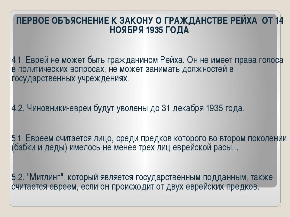 ПЕРВОЕ ОБЪЯСНЕНИЕ К ЗАКОНУ О ГРАЖДАНСТВЕ РЕЙХА ОТ 14 НОЯБРЯ 1935 ГОДА 4.1. Е...