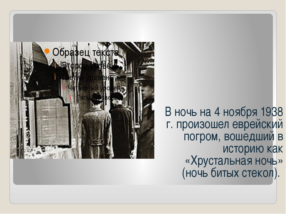 В ночь на 4 ноября 1938 г. произошел еврейский погром, вошедший в историю ка...