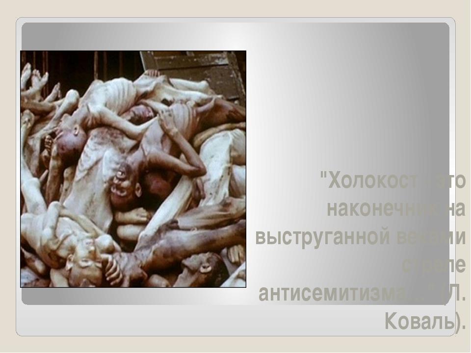 """""""Холокост - это наконечник на выструганной веками стреле антисемитизма…"""" (Л...."""