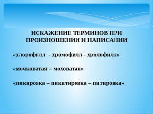 ИСКАЖЕНИЕ ТЕРМИНОВ ПРИ ПРОИЗНОШЕНИИ И НАПИСАНИИ «хлорофилл - хромофилл - хрол