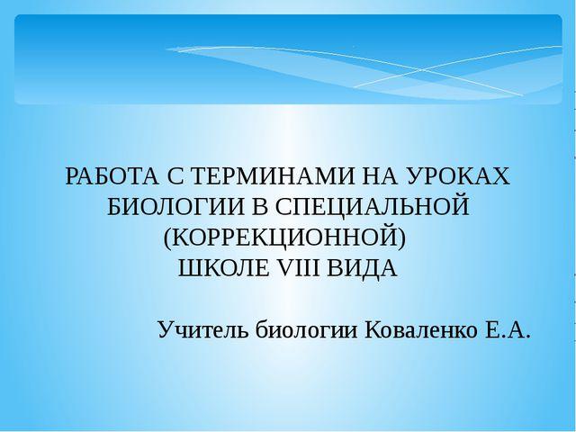 РАБОТА С ТЕРМИНАМИ НА УРОКАХ БИОЛОГИИ В СПЕЦИАЛЬНОЙ (КОРРЕКЦИОННОЙ) ШКОЛЕ VII...