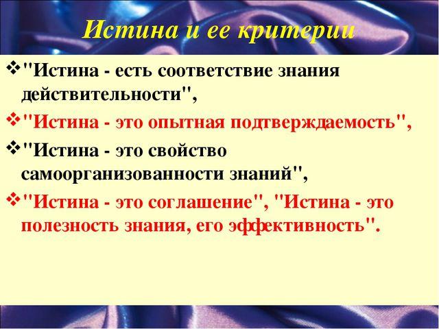 """Истина и ее критерии """"Истина - есть соответствие знания действительности"""", """"И..."""