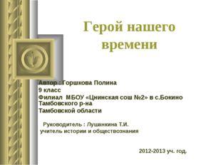 Автор : Горшкова Полина 9 класс Филиал МБОУ «Цнинская сош №2» в с.Бокино Там