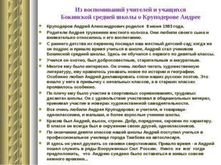 Из воспоминаний учителей и учащихся Бокинской средней школы о Круподерове Анд