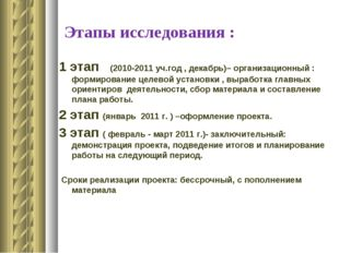 Этапы исследования : 1 этап (2010-2011 уч.год , декабрь)– организационный :