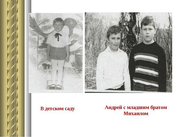В детском саду Андрей с младшим братом Михаилом