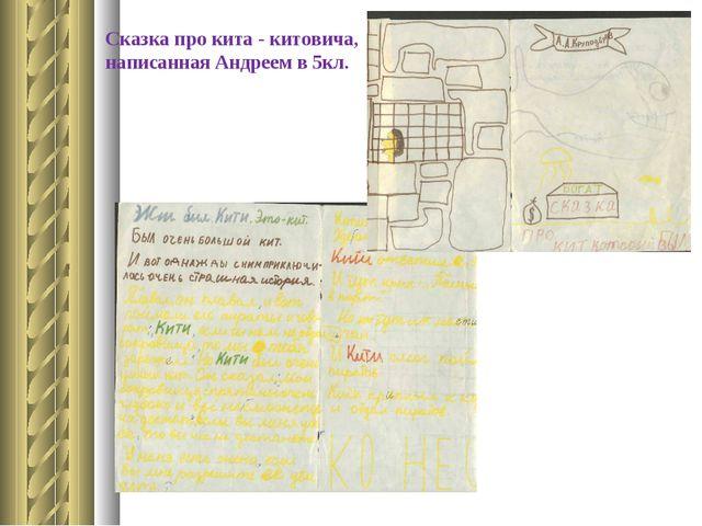Сказка про кита - китовича, написанная Андреем в 5кл.