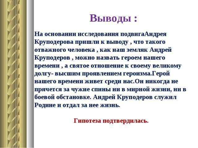 На основании исследования подвигаАндрея Круподерова пришли к выводу , что так...