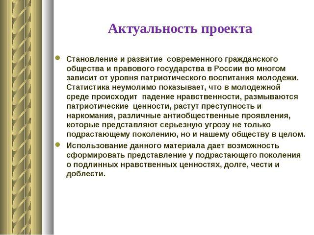 Актуальность проекта Становление и развитие современного гражданского обществ...