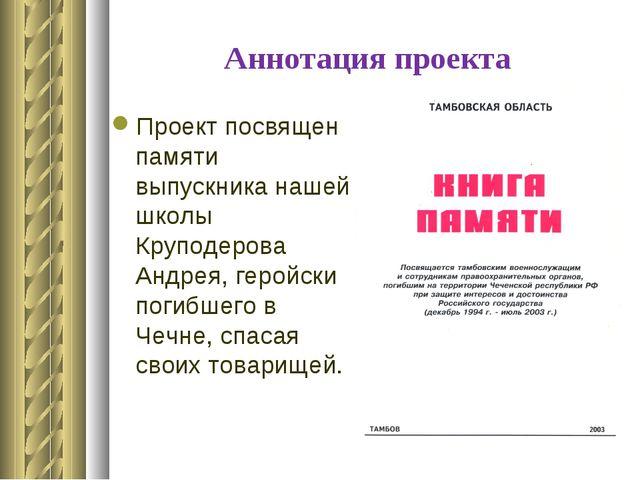 Аннотация проекта Проект посвящен памяти выпускника нашей школы Круподерова А...