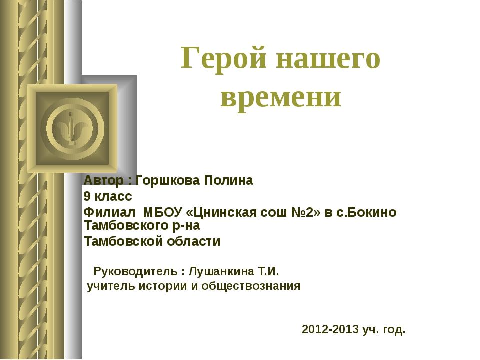 Автор : Горшкова Полина 9 класс Филиал МБОУ «Цнинская сош №2» в с.Бокино Там...