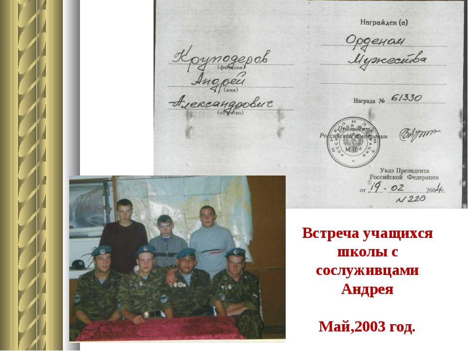 Встреча учащихся школы с сослуживцами Андрея Май,2003 год.