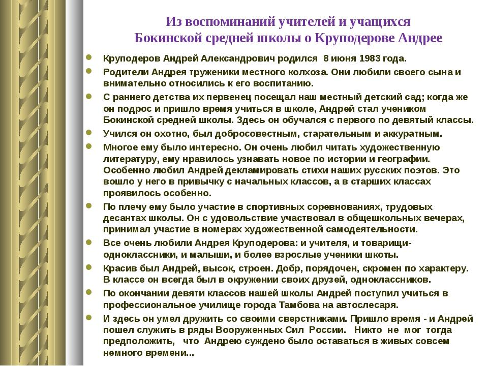 Из воспоминаний учителей и учащихся Бокинской средней школы о Круподерове Анд...