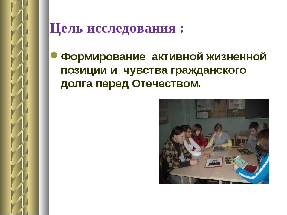 Цель исследования : Формирование активной жизненной позиции и чувства граждан...