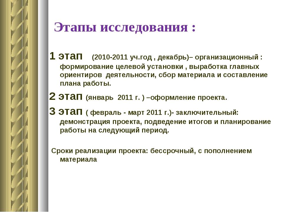 Этапы исследования : 1 этап (2010-2011 уч.год , декабрь)– организационный :...