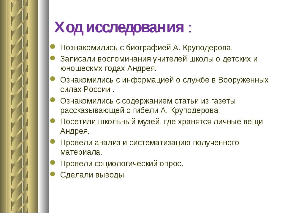 Ход исследования : Познакомились с биографией А. Круподерова. Записали воспом...