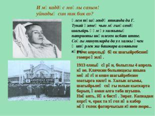 2 нче апрельдә бөек шагыйребезнең гомере өзелә. 1913 елның сүрән, болытлы 4 а