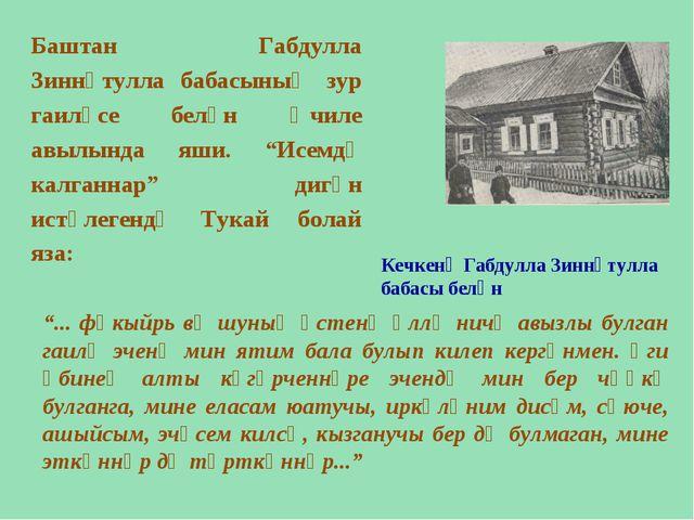"""Баштан Габдулла Зиннәтулла бабасының зур гаиләсе белән Өчиле авылында яши. """"И..."""