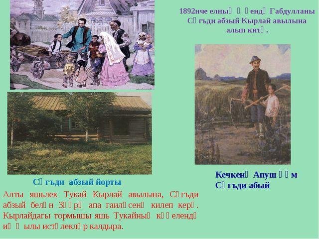 Алты яшьлек Тукай Кырлай авылына, Сәгъди абзый белән Зөһрә апа гаиләсенә кил...