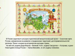 В России существует культурно-туристический межрегиональный проект - Сказочн