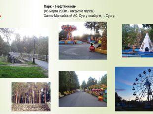 Парк « Нефтяников» (05 марта 2008г.- открытие парка.) Ханты-Мансийский АО, Су