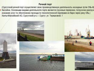 Речной порт (Сургутский речной порт осуществляет свою производственную деяте