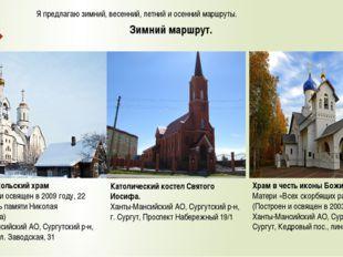 Я предлагаю зимний, весенний, летний и осенний маршруты. Зимний маршрут. Храм