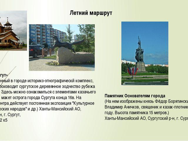 Летний маршрут «Старый Сургут» (Это единственный в городе историко-этнографич...
