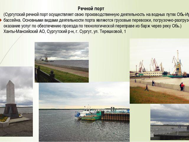 Речной порт (Сургутский речной порт осуществляет свою производственную деяте...