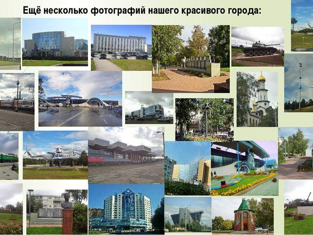 Ещё несколько фотографий нашего красивого города: