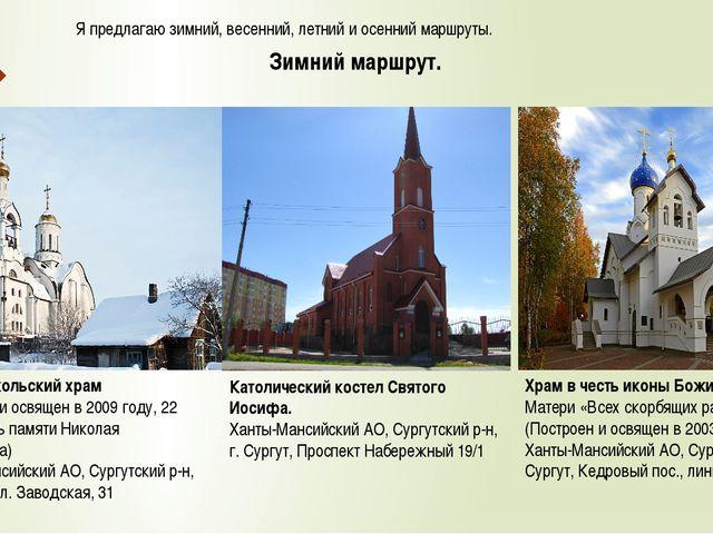 Я предлагаю зимний, весенний, летний и осенний маршруты. Зимний маршрут. Храм...