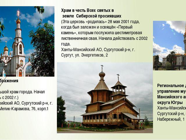 Храм Преображения Господня (Самый большой храм города. Начал действовать с 20...