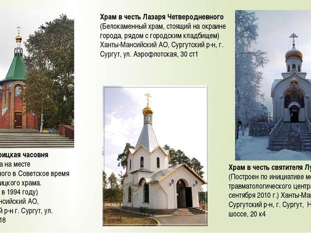 Свято-Троицкая часовня (Построена на месте разрушенного в Советское время Свя...